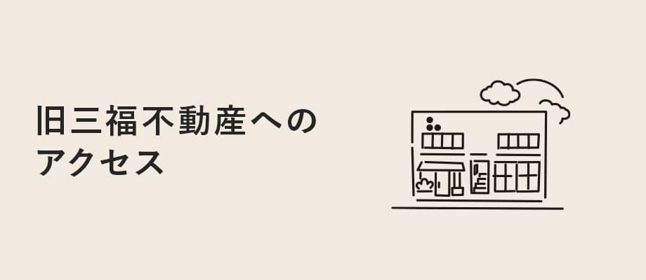 旧三福不動産へのアクセス