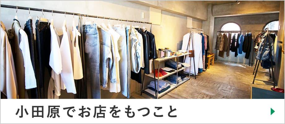 小田原でお店を持つこと