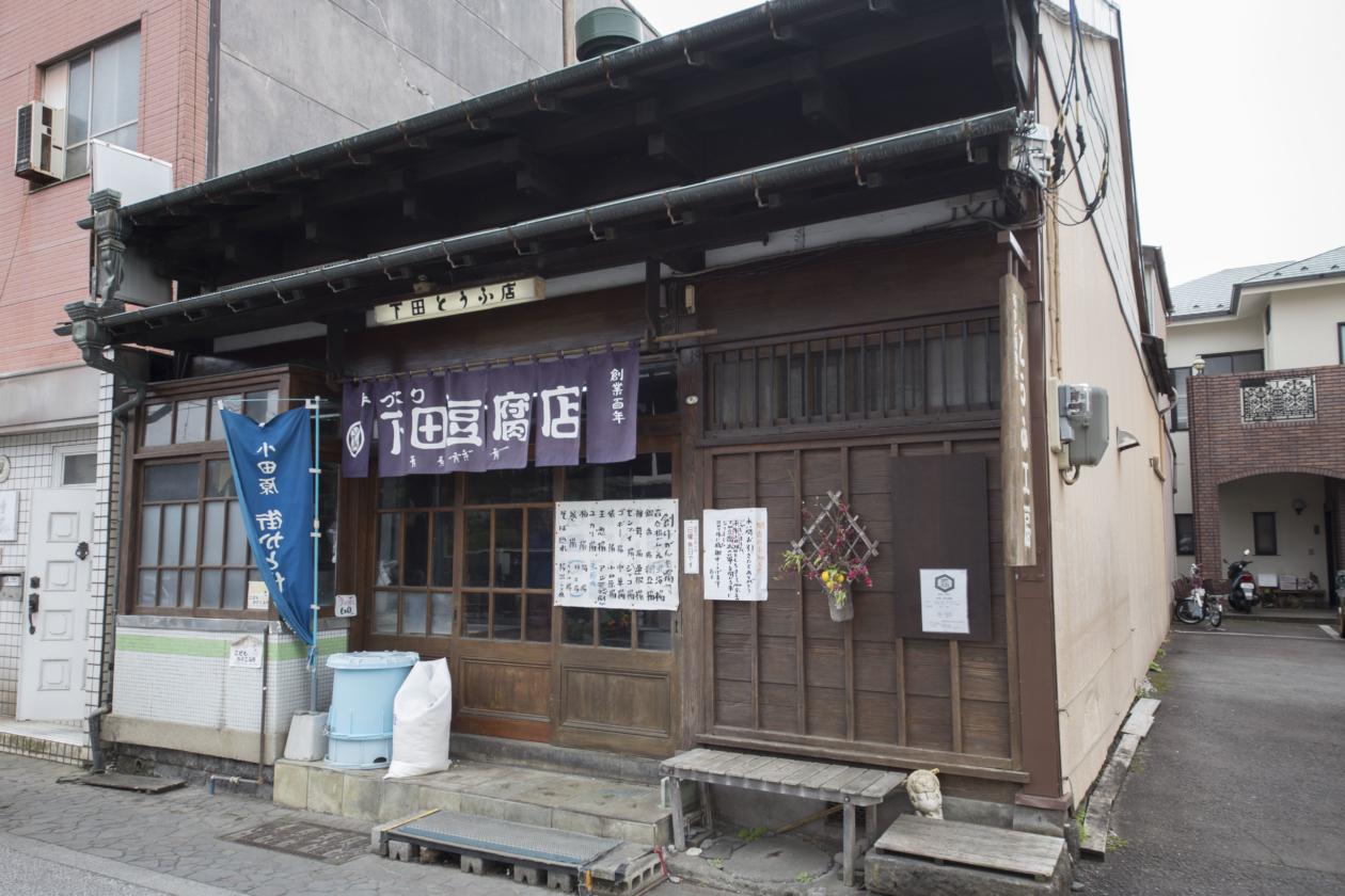 「下田豆腐店」の画像検索結果